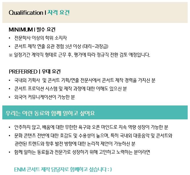CHANGE###202104291447543583자격요건_콘서트_제작.jpg