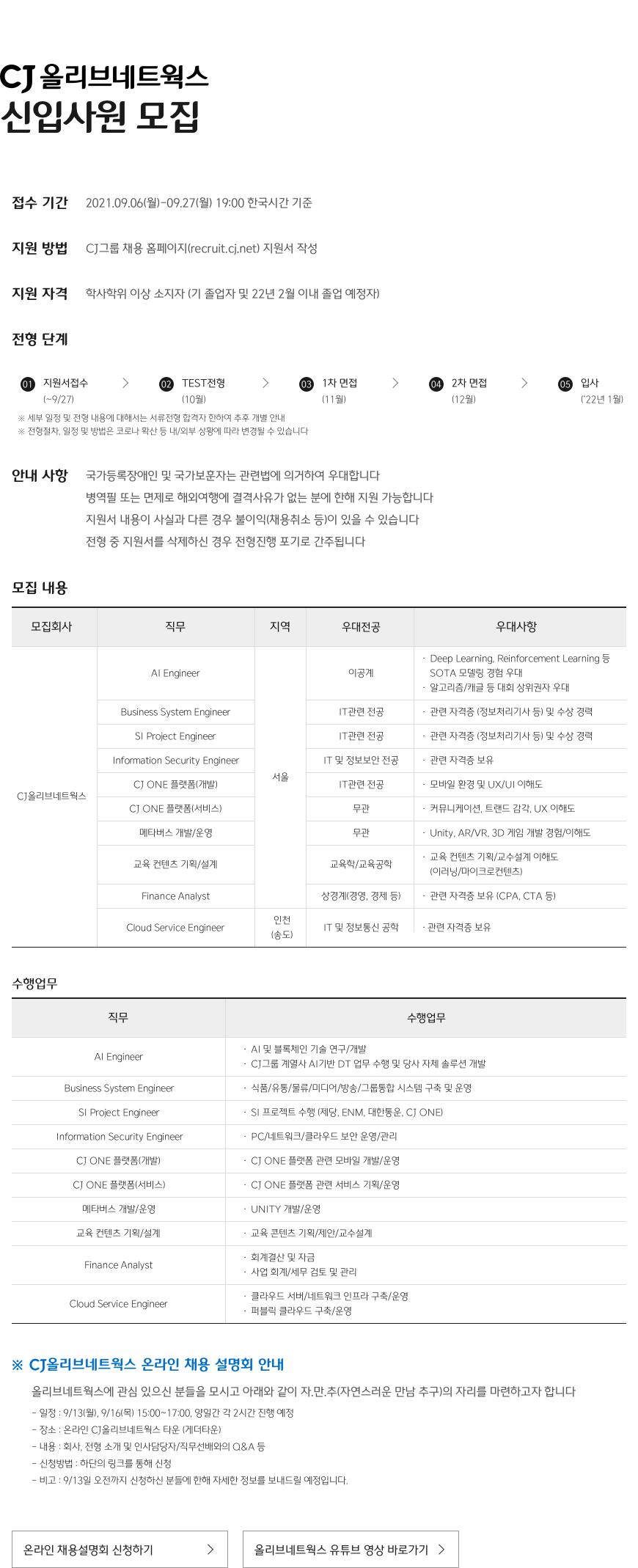 CJ 올리브네트웍스 신입사원 모집